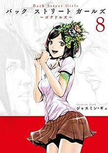 [ジャスミン・ギュ] Back Street Girls ~ゴクドルズ~ 第01-08巻