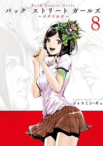 Back Street Girls 第01-08巻