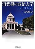 消費税の政治力学