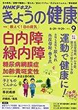NHKきょうの健康 2016年9月号 [雑誌] (NHKテキスト)