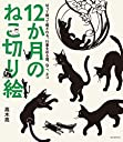 12か月のねこ切り絵: 切って飾って癒される 行事を彩る猫 ねこ ネコ