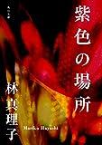 紫色の場所 (角川文庫)