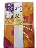 祝い袋 結婚祝い 祝儀袋 山本寛斎の風呂敷を使った金封(赤)