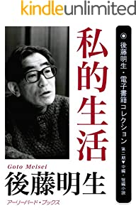 後藤明生・電子書籍コレクション 6巻 表紙画像