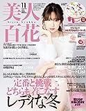 美人百花(びじんひゃっか) 2018年 11 月号 [雑誌]