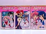 魔法の料理 かおすキッチン コミック 1-3巻セット (ジャンプコミックス)