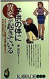 子供の体に異変が起きている―スタイルのよい体型の内側に隠された不気味な変化とは… (KAWADE夢新書)