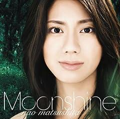 松下奈緒「Moonshine〜月あかり〜」のジャケット画像