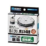 水作 エイト ドライブ M 専用底皿セット(活性炭入)