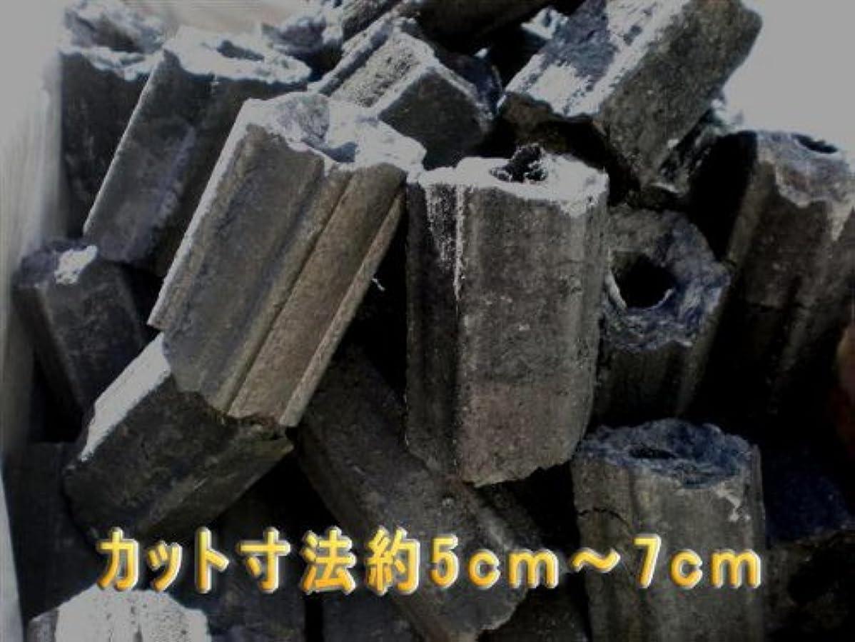 太陽炭 木炭 カット太陽炭 業務用ロット 10ケース(100Kg)