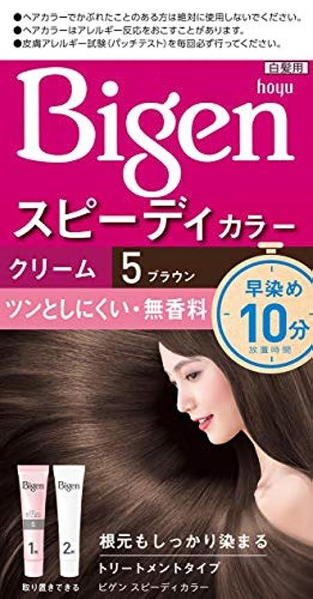 ファブリック強調天皇ホーユー ビゲン スピィーディーカラー クリーム 5 (ブラウン) 1剤40g+2剤40g