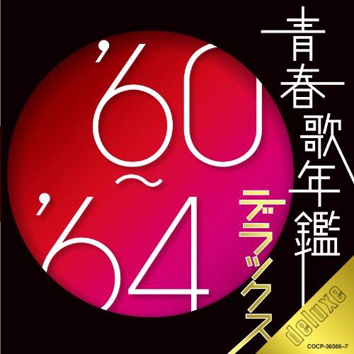 [画像:青春歌年鑑デラックス'60~'64年]
