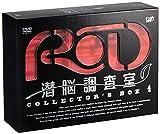 RD 潜脳調査室 コレクターズBOX[4] [DVD] バップ