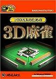 爆発的1480シリーズ 100万人のための3D麻雀 (新パッケージ版)