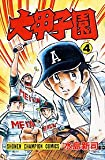 大甲子園 (4) (少年チャンピオン・コミックス)