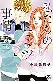 私たちのヒミツ事情 5 (プリンセス・コミックス プチプリ)