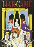 LIAR GAME 5 (ヤングジャンプコミックス)