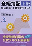 全経簿記上級 原価計算・工業簿記テキスト(第3版)