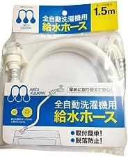自動洗濯機給水ホース 1.5m