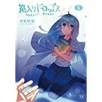 箱入りドロップス 5巻 (まんがタイムKRコミックス)