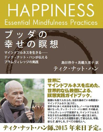 ブッダの幸せの瞑想の詳細を見る