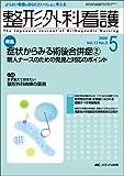 整形外科看護 08年5月号 13ー5 特集:症状からみる術後合併症 2