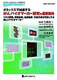 オミックスで加速するがんバイオマーカー研究の最新動向-リスク評価,早期診断,治療効果・予後予測を可能にする新しいバイオマーカー(遺伝子医学MOOK29号) (遺伝子医学MOOK 29)