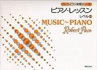 ペース/ピアノレッスン レベル(2) ペースピアノ教育シリーズ (ペース・ピアノ教育シリーズ)