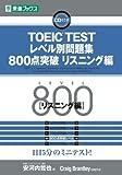 TOEIC TESTレベル別問題集800点突破 リスニング編 (東進ブックス―レベル別問題集シリーズ)