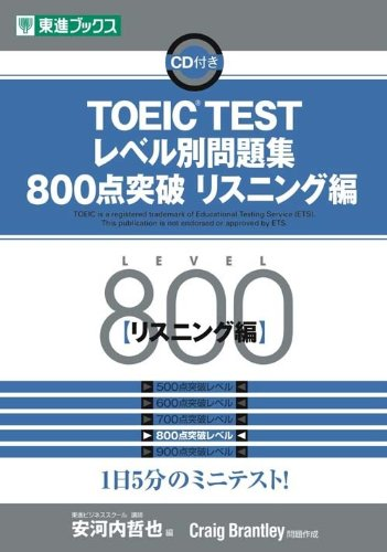 TOEIC TESTレベル別問題集800点突破 リスニング編 (東進ブックス―レベル別問題集シリーズ)の詳細を見る