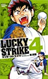 LUCKY STRIKE 4 (少年チャンピオン・コミックス)