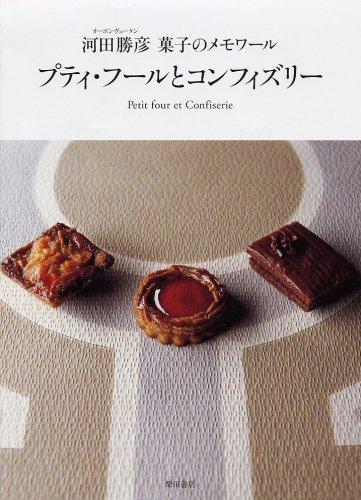 プティ・フールとコンフィズリー―河田勝彦菓子のメモワール
