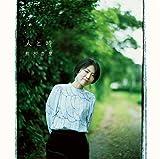 人と時【通常盤】(CD)