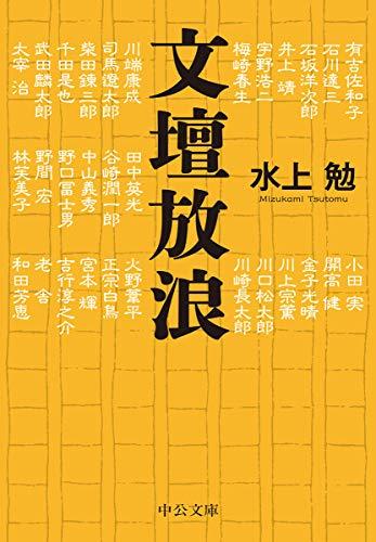文壇放浪 (中公文庫 (み10-24))