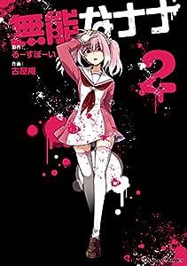 無能なナナ 2巻 (デジタル版ガンガンコミックス)