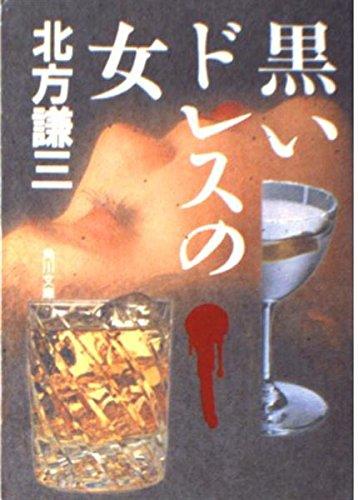 黒いドレスの女 (角川文庫)