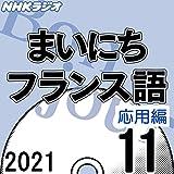 NHK まいにちフランス語 応用編 2021年11月号