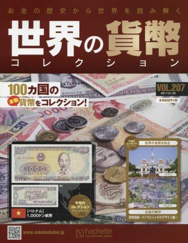 世界の貨幣コレクション(207) 2017年 1/25 号 [雑誌]