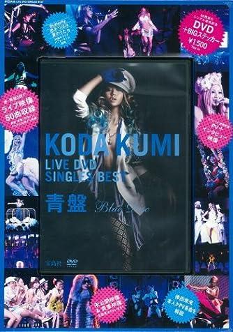 倖田來未 LIVE DVD SINGLES BEST 青盤<DVD付き> (<DVD>)