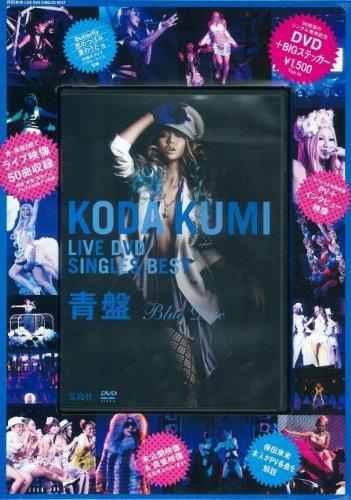 倖田來未 LIVE DVD SINGLES BEST 青盤<...