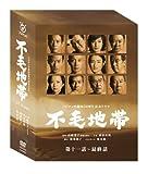 不毛地帯 DVD-BOXII(第十一話~最終話)
