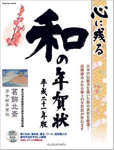 心に残る和の年賀状 平成二十一年版(CDROM付) (インプレスムック)