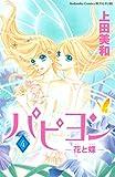 パピヨン-花と蝶-(4) パピヨン-花と蝶- (別冊フレンドコミックス)