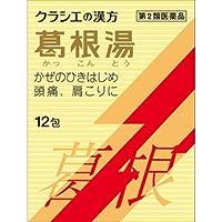 【第2類医薬品】葛根湯エキス顆粒Sクラシエ 12包 ×2