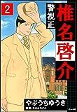 警視正 椎名啓介 (2) (ぶんか社コミックス)