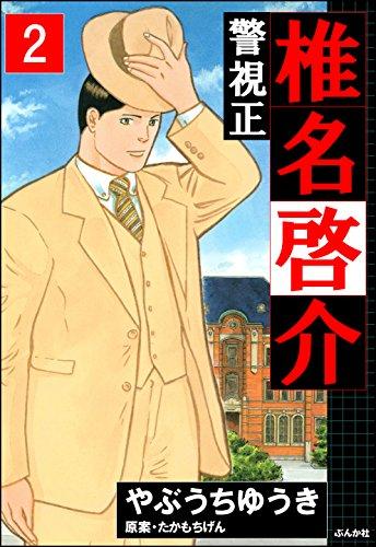 警視正 椎名啓介 (2) (ぶんか社コミックス)の詳細を見る