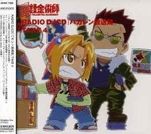 RADIO DJCD「ハガレン放送局」TAKE4