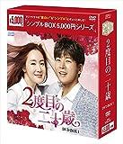 2度目の二十歳 DVD-BOX1〈シンプルBOX 5,000円シリーズ〉[DVD]