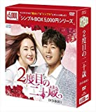 2度目の二十歳 DVDBOX1
