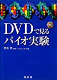 DVDで見るバイオ実験 (KS生命科学専門書)